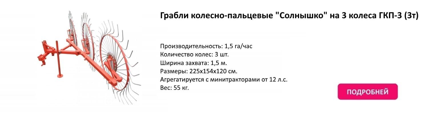 """Грабли колесно-пальцевые """"Солнышко"""" ГКП-3 (3т)"""
