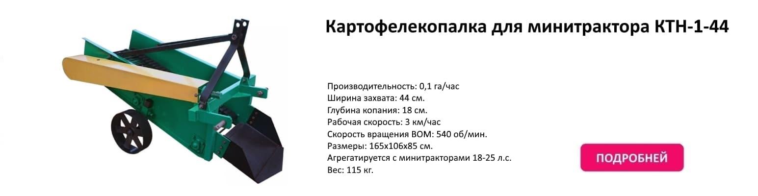 Картофелекопалка для минитрактора КТН-1-44