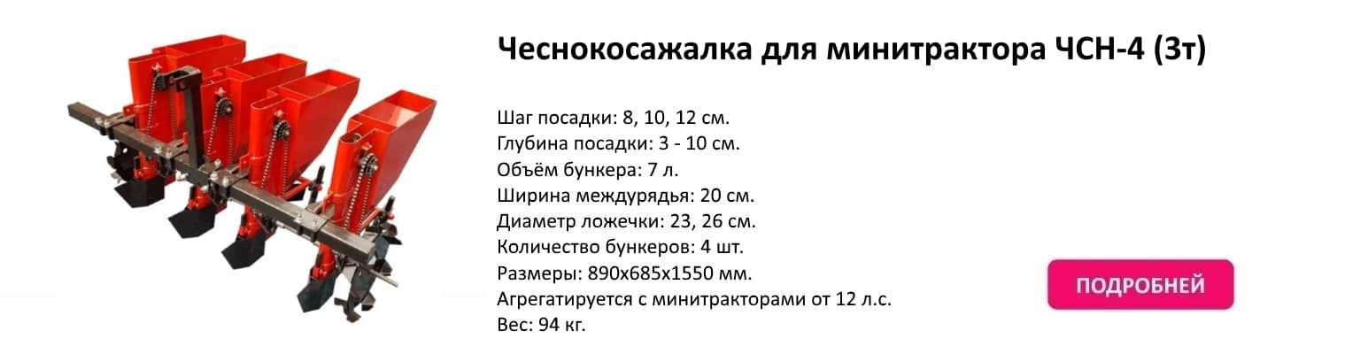 Чеснокосажалка для минитрактора ЧСН-4 (3т)