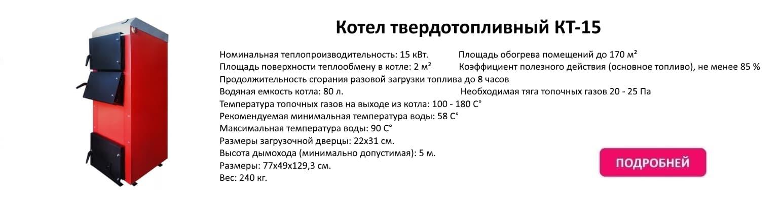Котел твердотопливный КТ-15