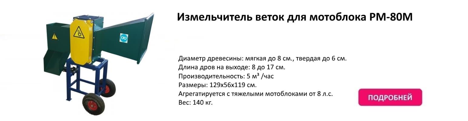 Измельчитель веток для мотоблока РМ-80М