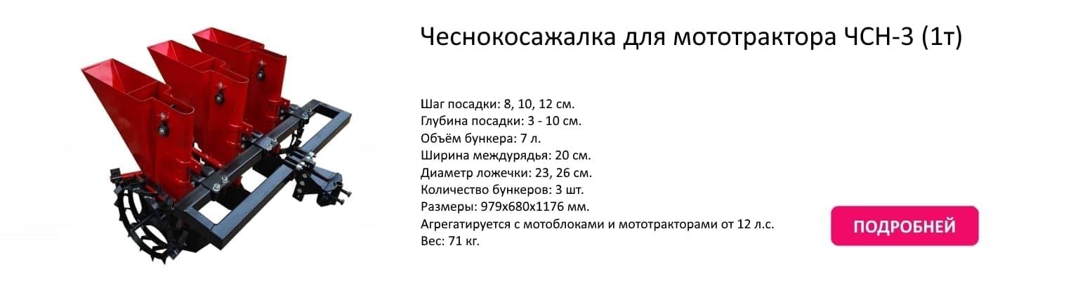 Чеснокосажалка для мототрактора ЧСН-3 (1т)